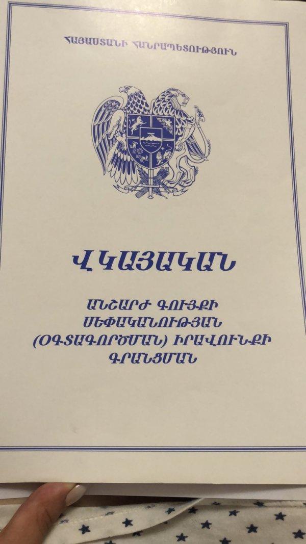 Ереван, ул. Г. Овсепяна