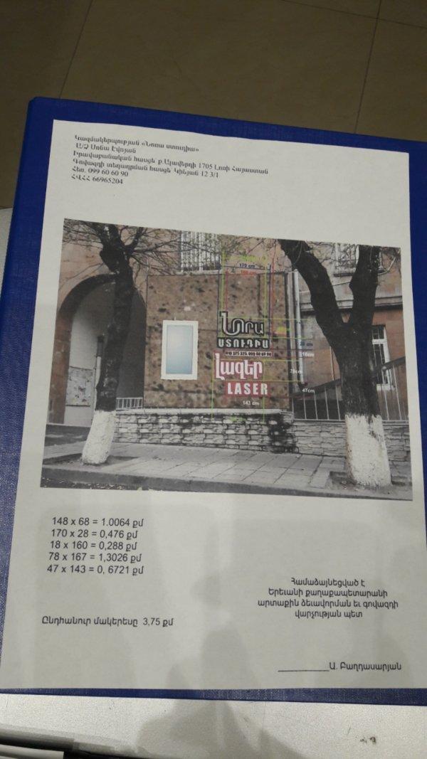 Երևան, Կիևյան փող․ 12 3/1