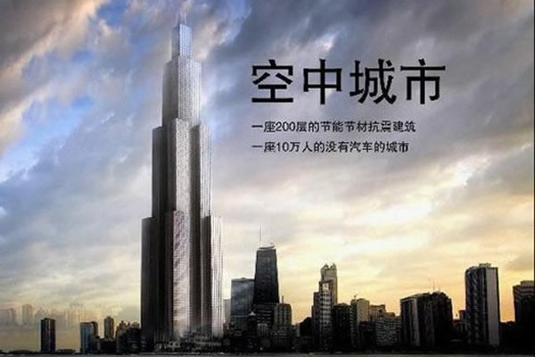 Will China Build the World's Tallest 838-meter Tower In 7 Months?