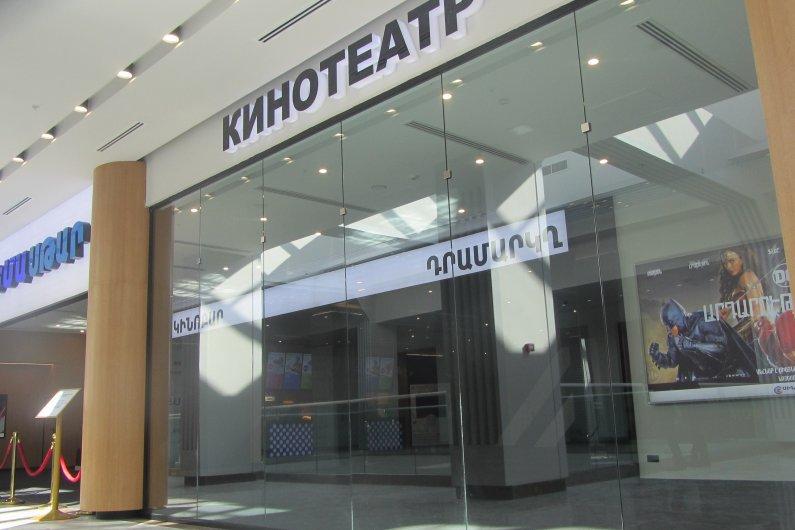 ՌԻՈ Առևտրաժամանցային Կենտրոնը Երևանում