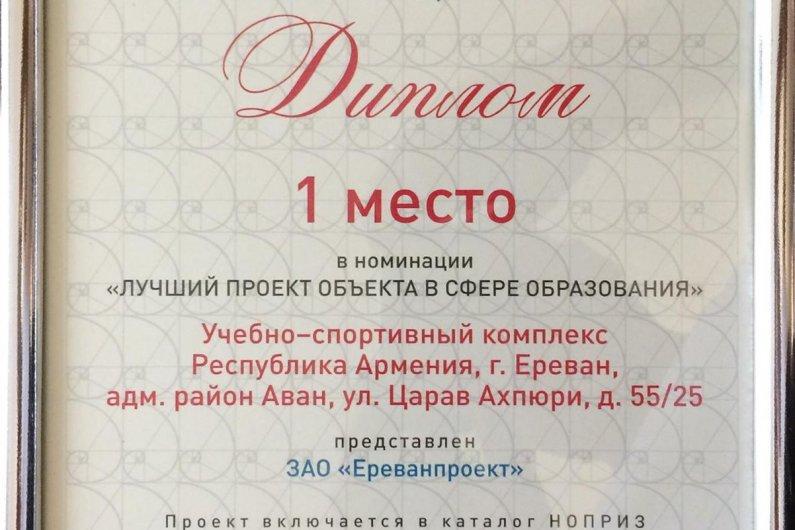 Ավանի Ուսումնամարզական Նոր Համալիրը