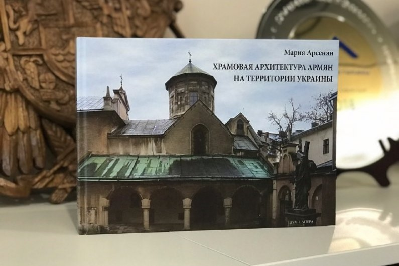 Armenian Cathedrals in Ukraine: The Author's View