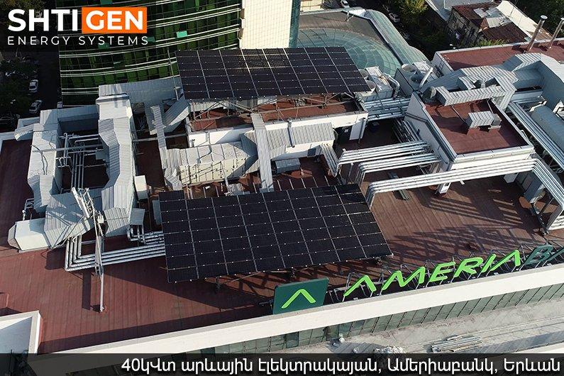 40կՎտ արևային էլեկտրակայան, Ամերիաբանկ, Երևան, Հայաստան | Շտիգեն