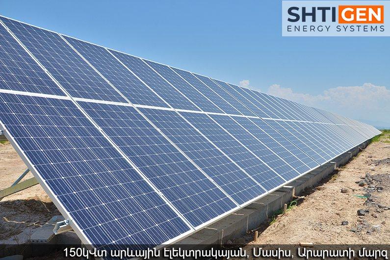 150կՎտ արևային էլեկտրակայան, Մասիս, Արարատ, Հայաստան | Շտիգեն