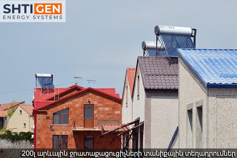 200 լիտրանոց արևային ջրատաքացուցիչների տանիքային տեղադրումներ | Շտիգեն