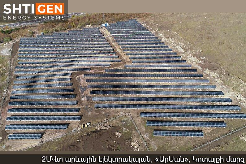 ԱրՍան - 2ՄՎտ արևային էլեկտրակայան, Կոտայքի մարզ, Հայաստան | Շտիգեն