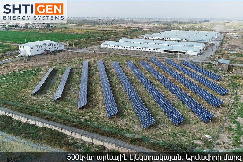 500կՎտ արևային էլեկտրակայան, Արմավիրի մարզ, Հայաստան | Շտիգեն