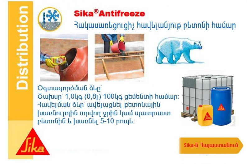 Antifreeze, beton, antifriz