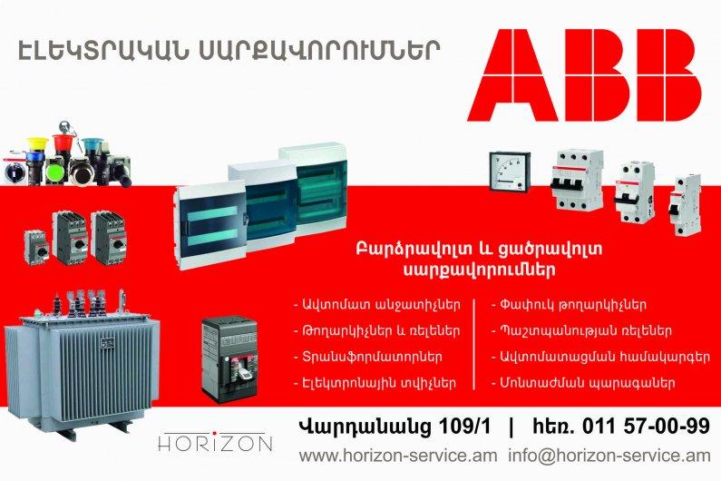 ABB էլեկտրական սարքավորումներ