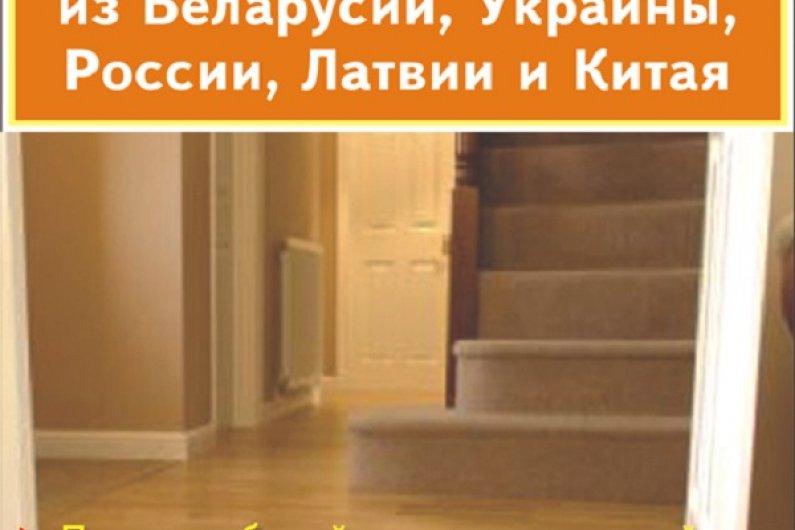 Բելար Առևտրի Տուն