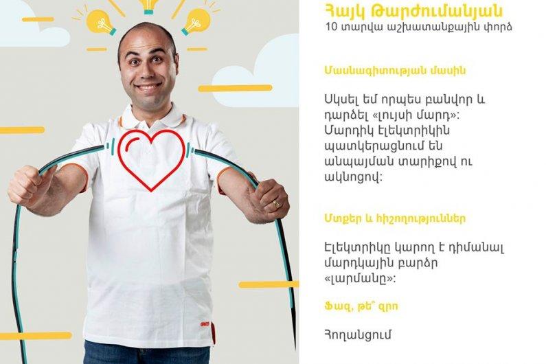 Ստեղծվեց «Հայաստանի էլեկտրամոնտաժողների ակումբը»